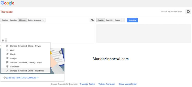google_translate_select_chinese_handwrite_tool