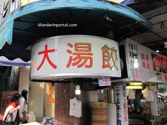 taipei_dumping_soup_restaurant