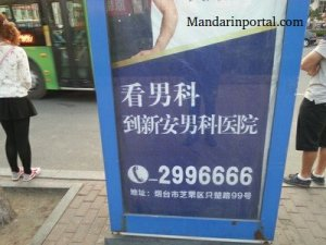 Chinese Yantai Hospital Ad B
