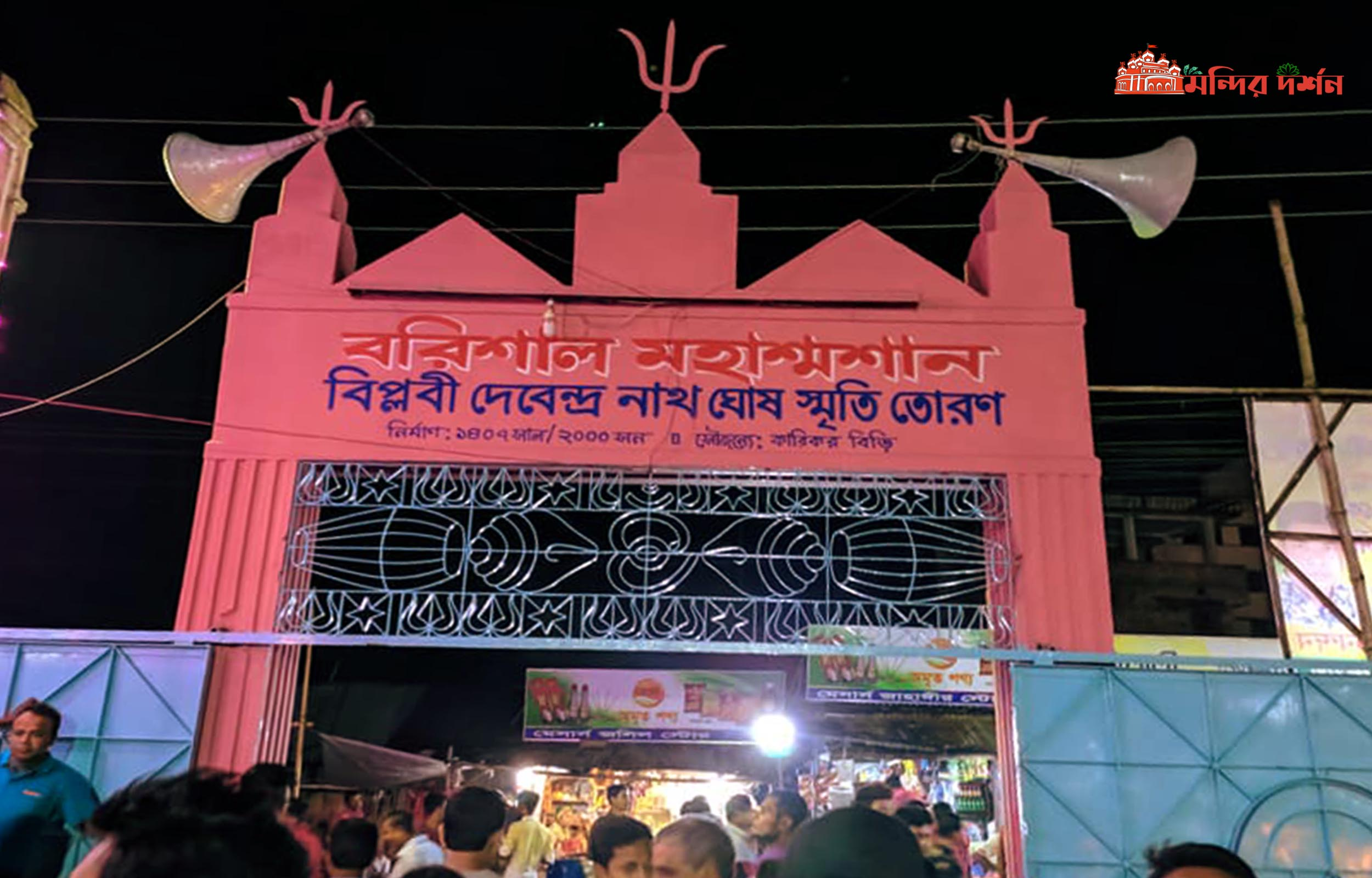 Barishal mohasasman