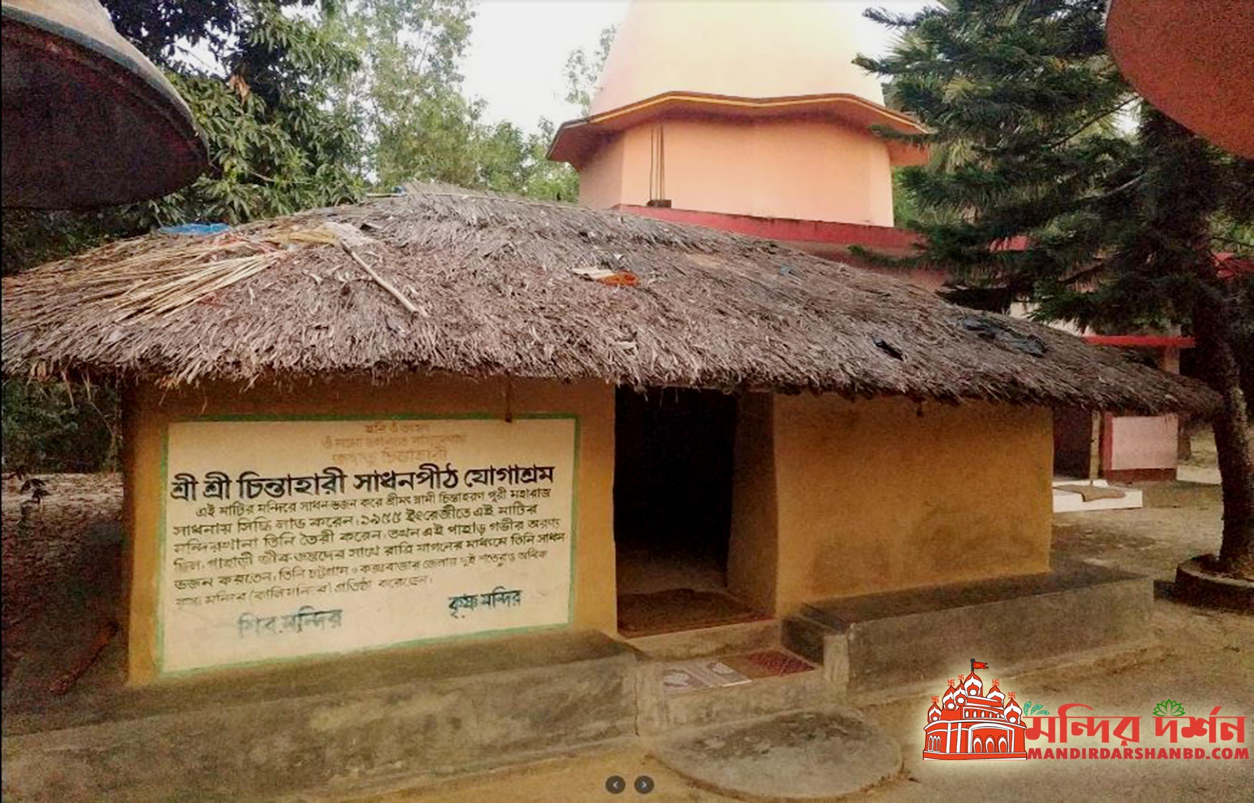 শ্রী শ্রী চিন্তাহারী সাধনপীঠ যোগাশ্রম