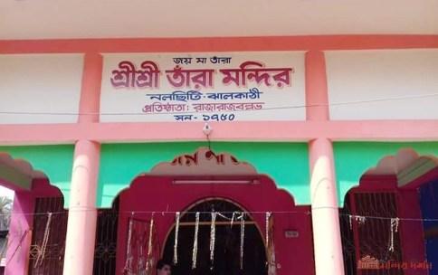 tarabari temple nalchity