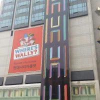 東大門 現代百貨 Outlets - Where's Wally~~