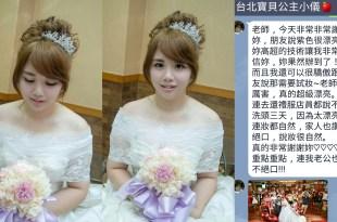 婚禮│新秘推薦│甜美造型搭配上華麗水晶皇冠~新娘最愛的公主風