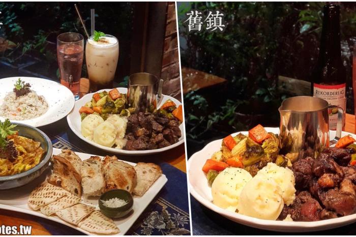 【舊鎮】高雄前金早午餐/午晚餐/餐酒館/宵夜Bar,中國風結合西洋風的氛圍,品嚐特色美味料理!