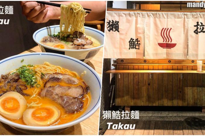 ��鯌拉麵 Takau】高雄鹽埕�平價好�拉麵,有店��有內用空間,冷冷的夜來一碗溫暖你心的拉麵��