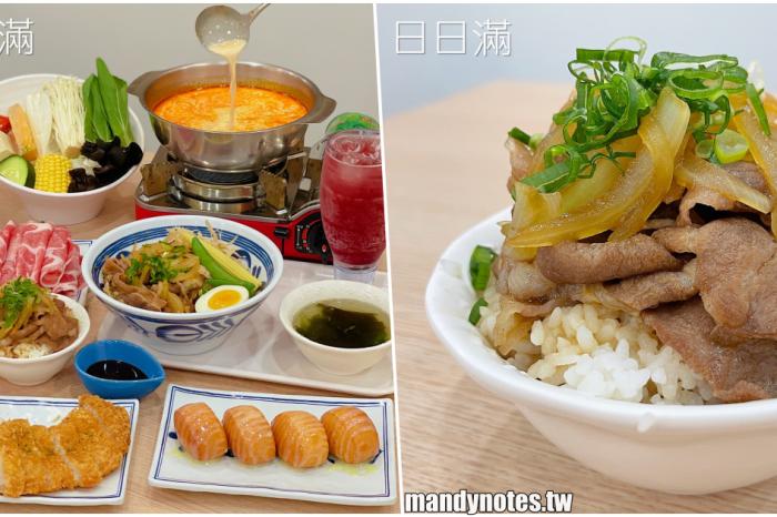 【日日滿|小火鍋。小食堂】高雄三民平價好吃小火鍋,還吃得到丼飯、炸物、煉乳小饅頭,內用飲品無限享用!