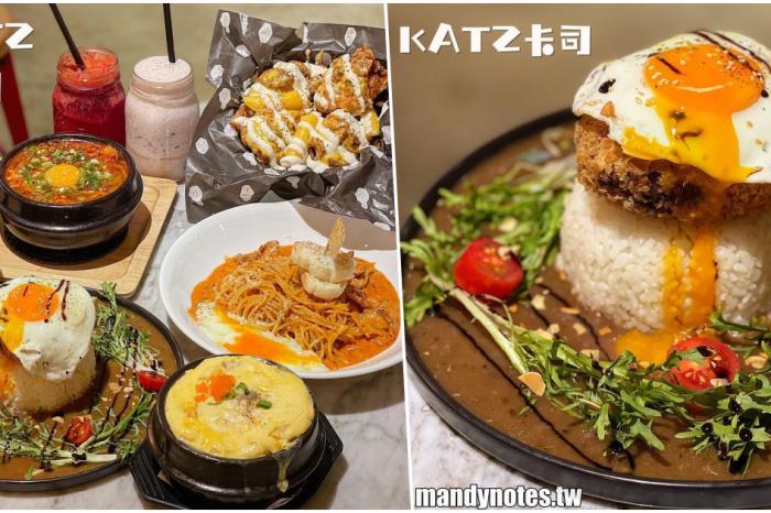 【KATZ卡司複合式餐廳】高雄苓雅區文化中心、高師大附近美食推薦,韓式MIX義式混血料理!超多創意料理好驚奇,絕對還會再回訪!