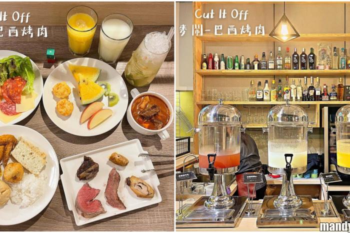 【Cut It Off 麥鬧-巴西烤肉】高雄新興區不怕你吃的巴西烤肉!每餐期都提供12~15種肉品,豬、雞、牛、羊通通有!一起來了解巴西美食吧!