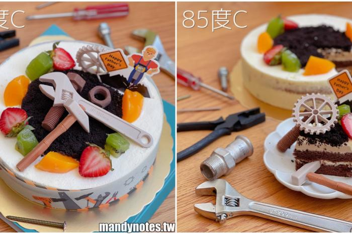 【85度C】我的SUPER DADDY超能老爸,四款父親節造型蛋糕!早鳥預購價85折,還有加碼抽好禮活動!