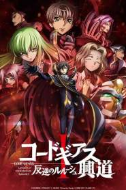 Code Geass: Lelouch of the Rebellion – Initiation (2017)