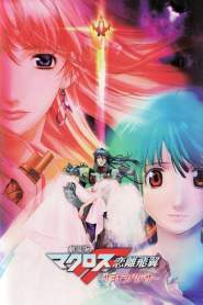 Macross Frontier: The Wings of Farewell (2011)
