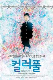 Colorful ~ The Motion Picture (2010)