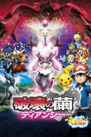 Pokémon the Movie: Diancie and the Cocoon of Destruction (2014) VF