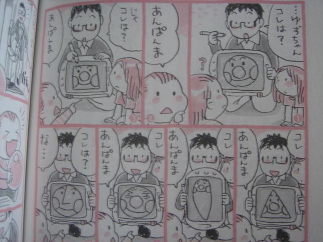 とーちゃんかーちゃんゴキゲン姉妹P46