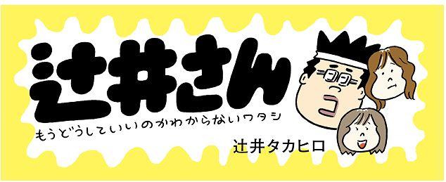 tsujiisan