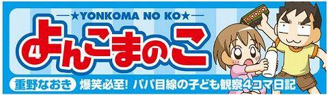 yonkomanoko