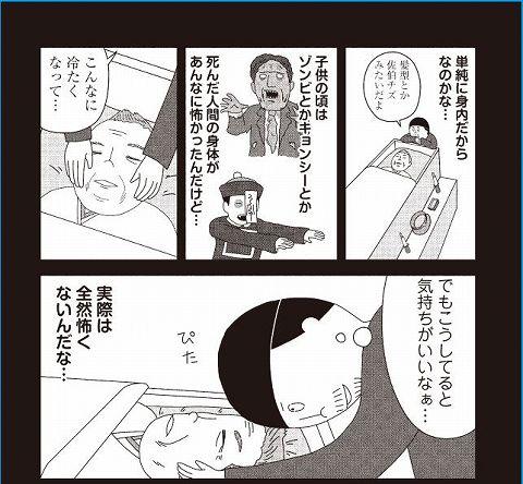 miyakawa3