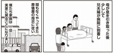 miyakawa7