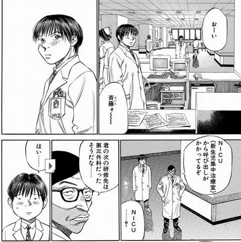 WEB漫画】『ブラックジャックによろしく』(佐藤秀峰)NICU編と、NICU ...