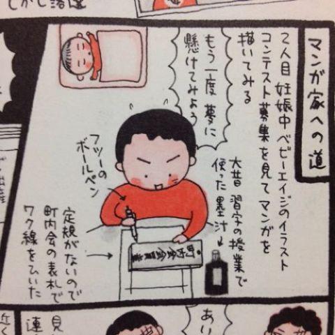 高橋三千世の風まかせすっぴん育児