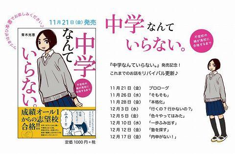 WEB漫画】『中学なんていらない。』(青木光恵)単行本発売記念で最初 ...