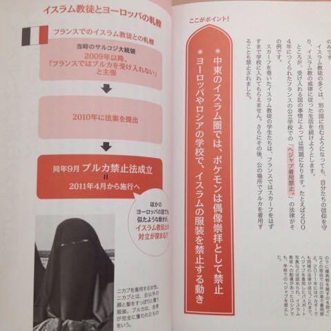 池上彰が読む「イスラム」世界