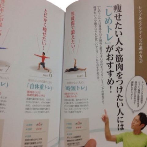 高橋大輔実演DVD付シンプルエクササイズ