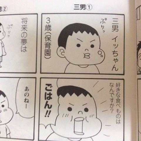 長男・次男・三男・夫よ 早く大人になってくれ!!(震え声)