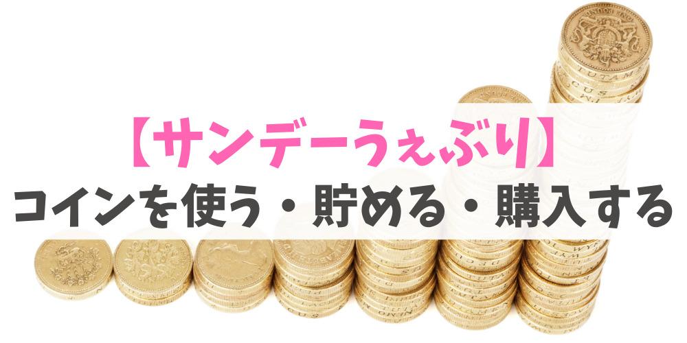サンデーうぇぶりのコインとは?貯め方や購入方法などを解説