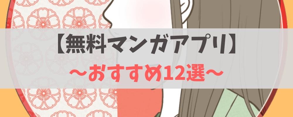 大人向け無料マンガアプリおすすめ12選