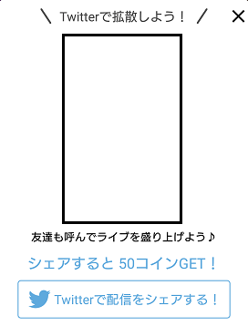 Twitterで配信をシェア