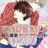 【あべ美幸】SUPER LOVERS 10巻
