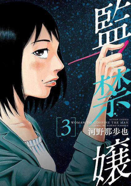 「監禁嬢」3巻 のネタバレと感想 柴田茜を懐柔するカコ 「ここで死ぬか、私のために命を燃やすか...」