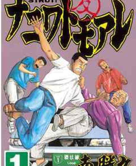 「ナニワトモアレ」全28巻 のネタバレと感想と 大阪環状...そこにあるのは青春だ!