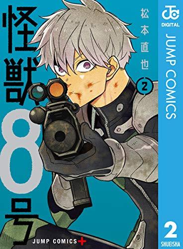 「怪獣8号」2巻のネタバレ キコルがカフカを始末する⁉