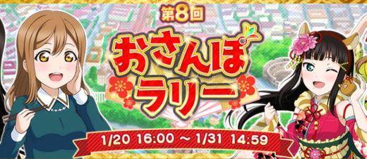 スクフェス】第8回おさんぽラリーランキング集計!Aqoursダイヤ&花丸