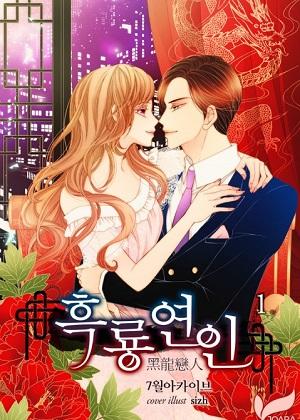 Les Amants Du Dragon Noir : amants, dragon, Black, Dragon, Romance, Manga, English, Chapters], Online, MangaClash