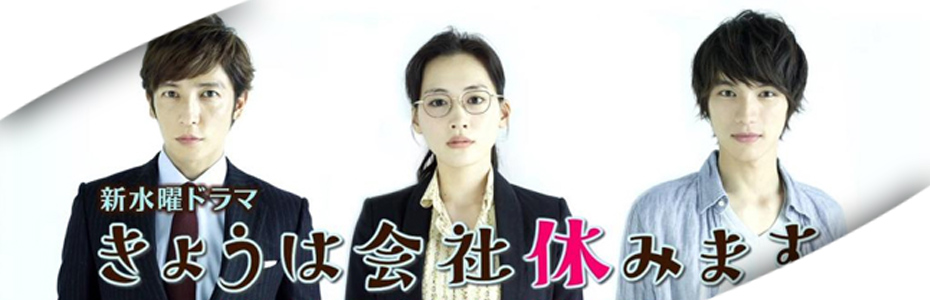 Kyo wa Kaisha Yasumimasu, live-action llegá en octubre…