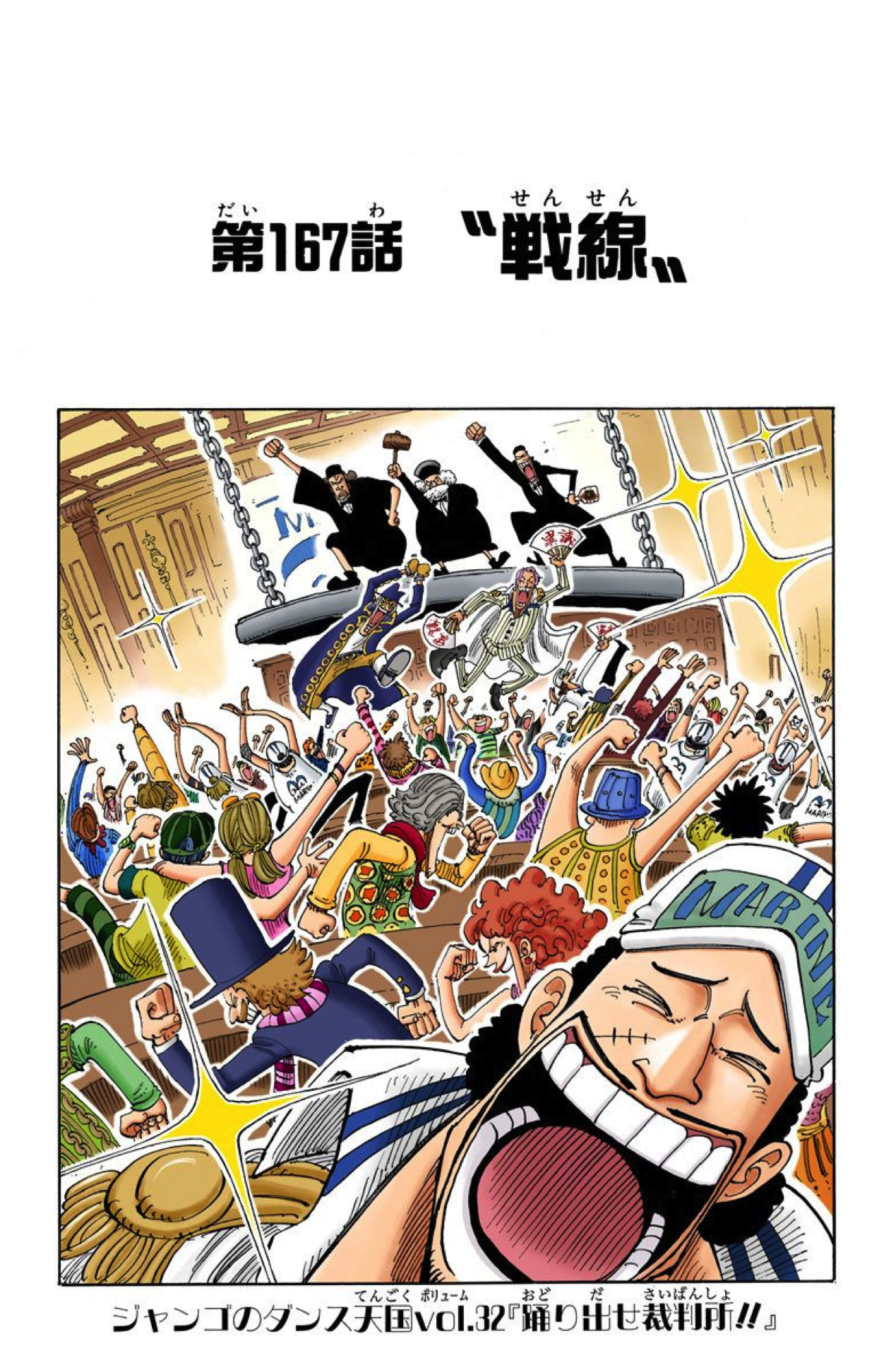 One Piece Chapter 167 Cover Mangahelpers