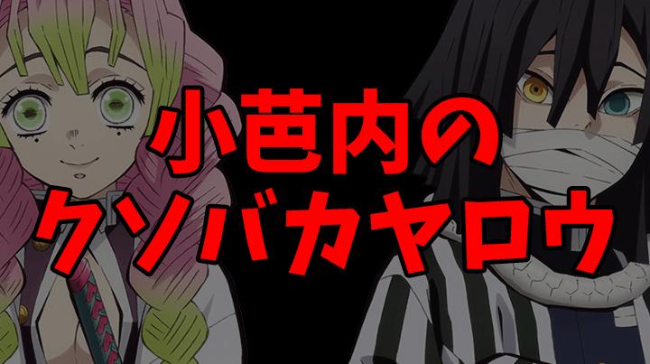 【鬼滅の刃】188話考察|お…小芭内の…ク・ソ・バ・カ・ヤ・ロ・ウ…【きめつのやいば】