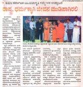 23-12-12 Samyukta Karnataka