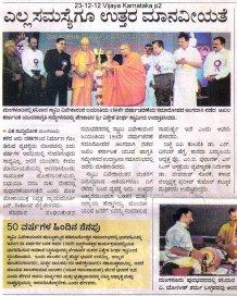 23-12-12 Viajaya Karnataka