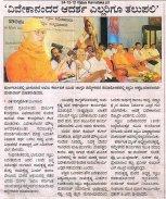 24-12-12 Vijaya Karnataka