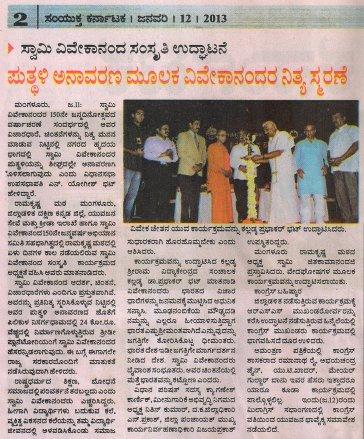 12-1-13 Samyukta Karnataka 2