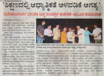 12-1-13 Vijaya Karnataka 2