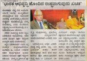 18-1-13 Vijaya Karnataka p2
