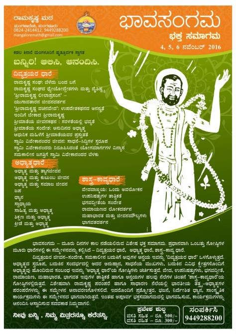 bhava-sangama-10-09-2018