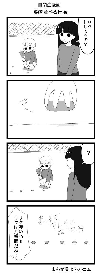 自閉症漫画物を並べる行為
