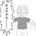 自閉症漫画42、泣き叫ぶ子供絶叫